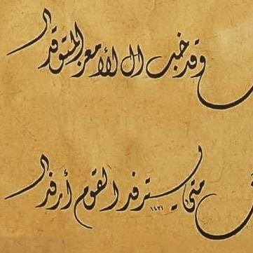 khat/hat/kat Tsulust/Thuluth Mothana Alobaydi … 109