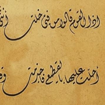 khat/hat/kat Tsulust/Thuluth Mothana Alobaydi … 133