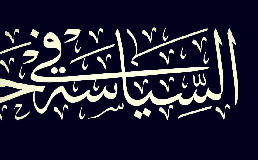 khat/hat/kat Tsulust/Thuluth Mothana Alobaydi ... 146 1