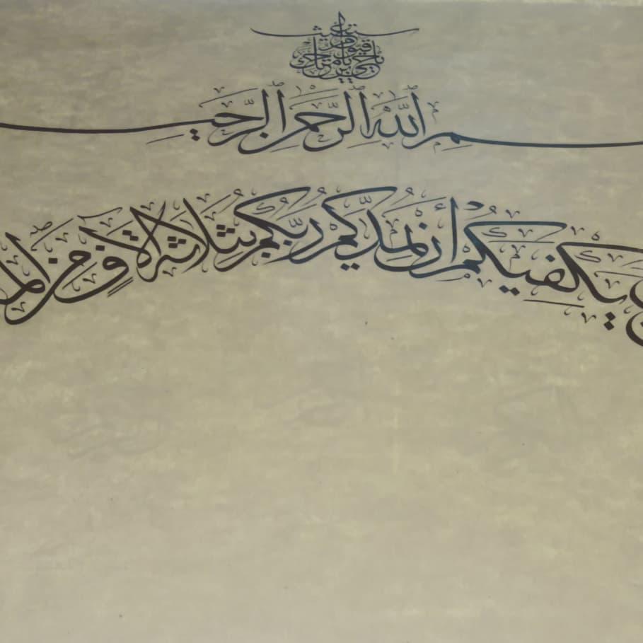 khat/hat/kat Tsulust/Thuluth Mothana Alobaydi ... 219 1