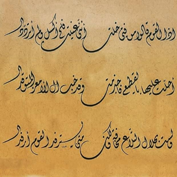 khat/hat/kat Tsulust/Thuluth Mothana Alobaydi … 310