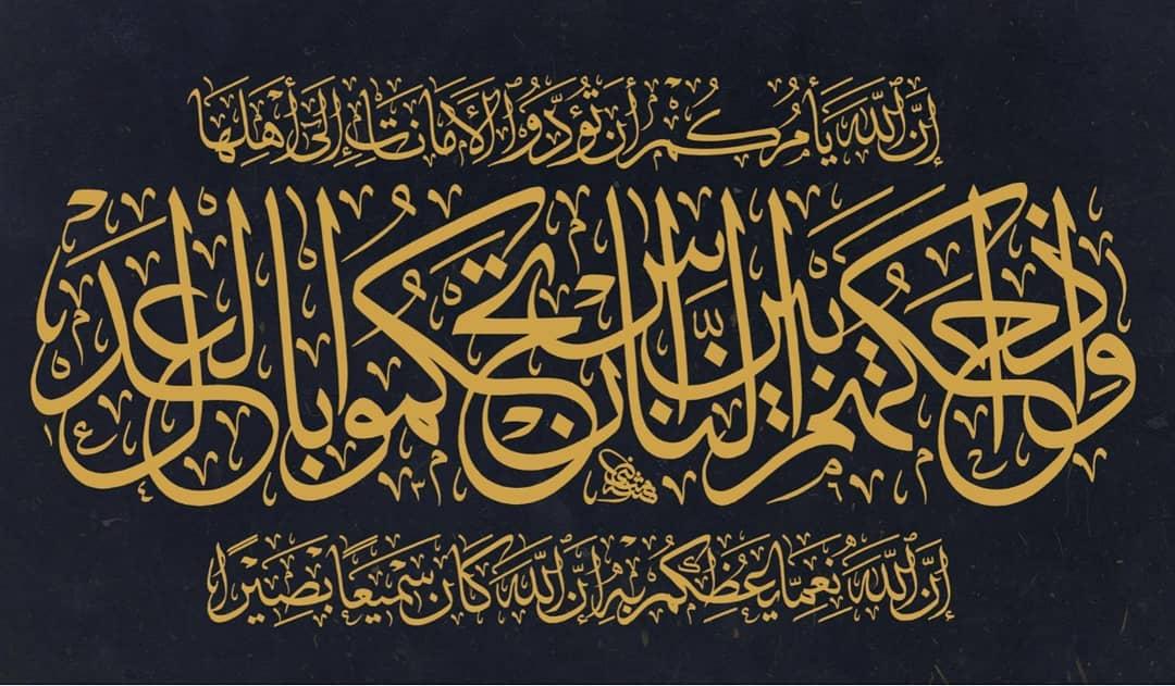 khat/hat/kat Tsulust/Thuluth Mothana Alobaydi … 570