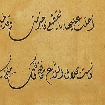 khat/hat/kat Tsulust/Thuluth Mothana Alobaydi … 96