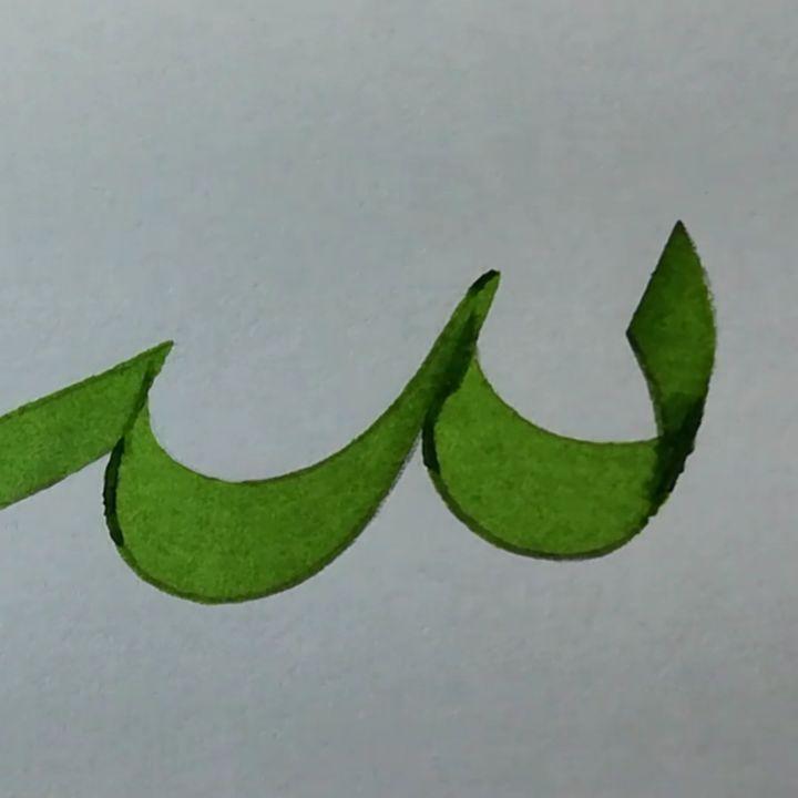 """Hattat Kasım Kara قاسم قاره  ... """"sin, şın""""... #hatsanatı #hattat #islamicart #kasımkara #sanat #art #tezhip ... 798 1"""