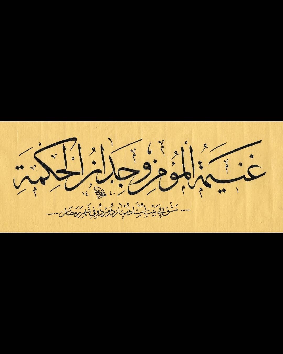 al kattat احمدعلی نمازی  .. . . . . . . . .#islamic #islamicart #artwork #calligraphy #hüsnühat #hattat #… 826