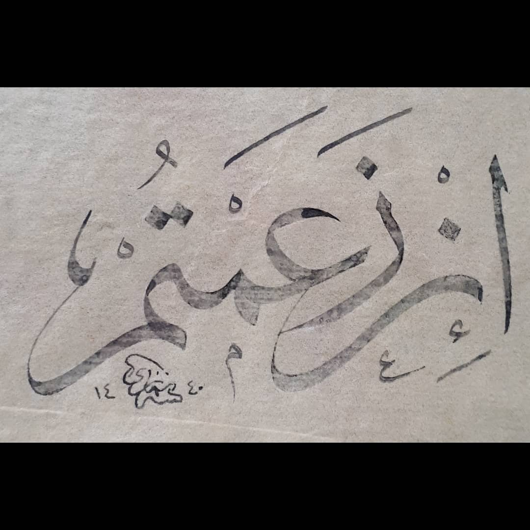 al kattat احمدعلی نمازی  ……..2 mm…… . . . . . .#islamic #islamicart #artwork #calligraphy #hüsnüh… 893