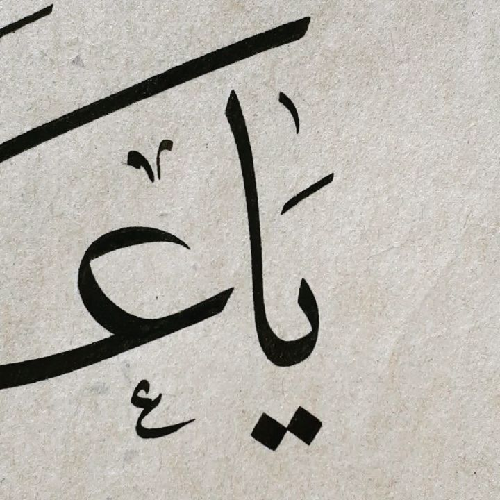 al kattat احمدعلی نمازی  . . . . .#islamic #islamicart #artwork #calligraphy #hüsnühat #hattat #sülüs #ar… 756