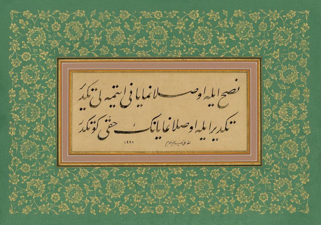 Apk Website For Arabic Calligraphy Abdurrahman Kılıç koleksiyonundan, Hattat Ali Alparslan (v. 2006) hattıyla Ziyâ … 866