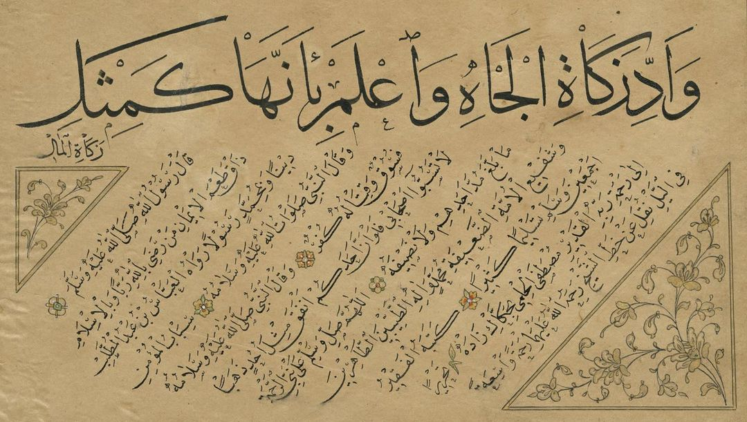 Apk Website For Arabic Calligraphy Ebubekir Mete koleksiyonundan, Hâkkakzâde Mustafa Hilmî Efendi (v. 1851) hattıyl… 734