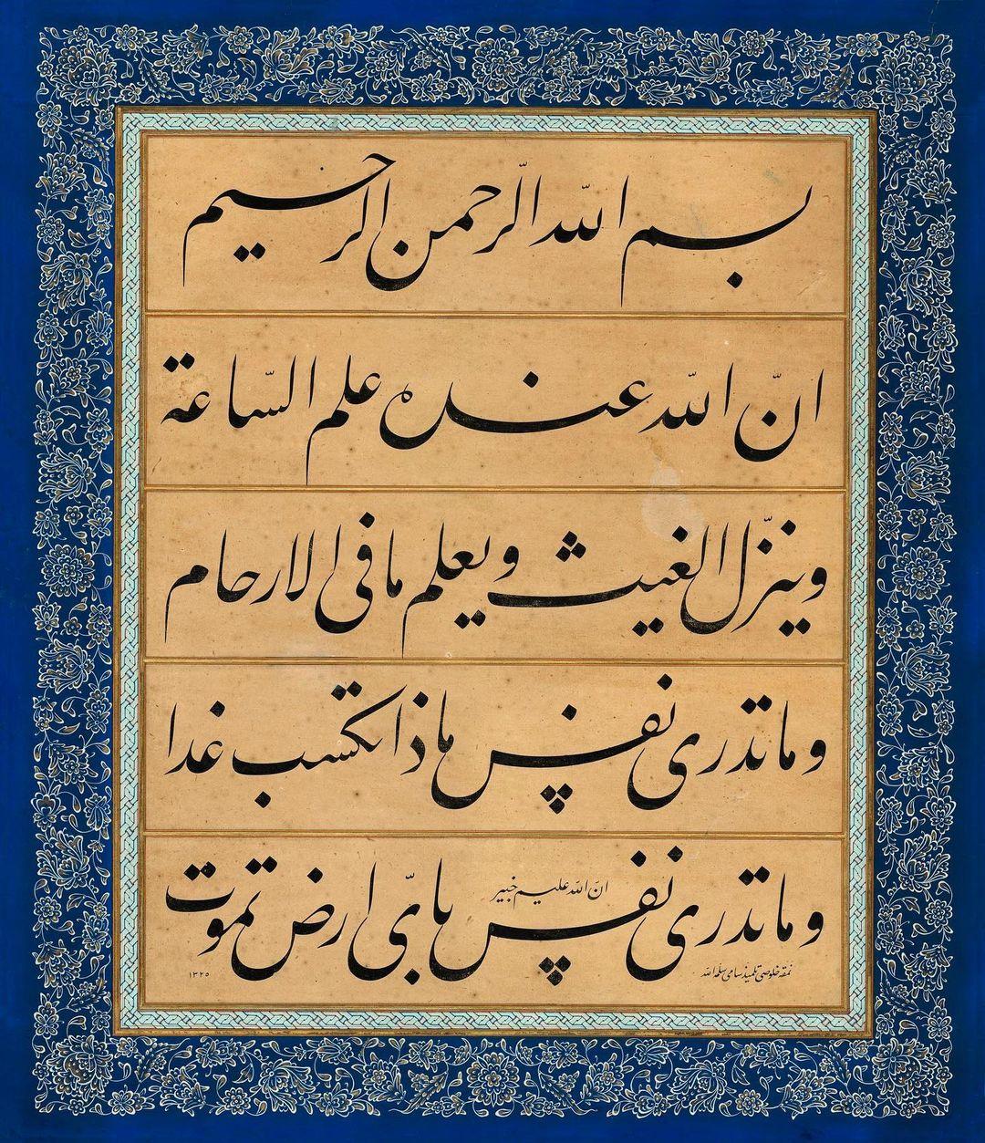 Apk Website For Arabic Calligraphy Hulusi Yazgan (v. 1940) hattı ile Lokmân 34. Ayet بِسْمِ اللّٰهِ الرَّحْمٰنِ ال… 1128