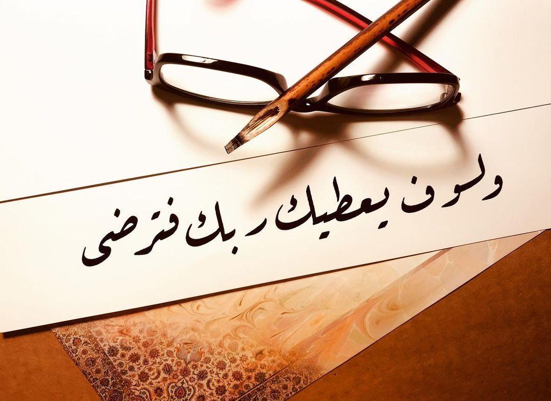Donwload Photo Duha 5 سورة الضحي #arabiccalligraphy #islamiccalligraphy #tezhip #hüsnühat #hu…- hattat_aa