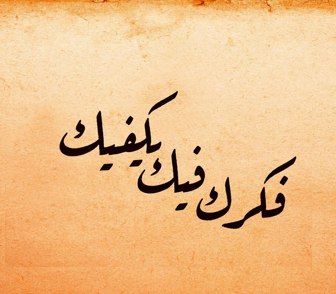 Donwload Photo Fikruke fiyke yekfiyk. فكرك فيك يكفيك #arabiccalligraphy #islamiccalligraphy #te…- hattat_aa