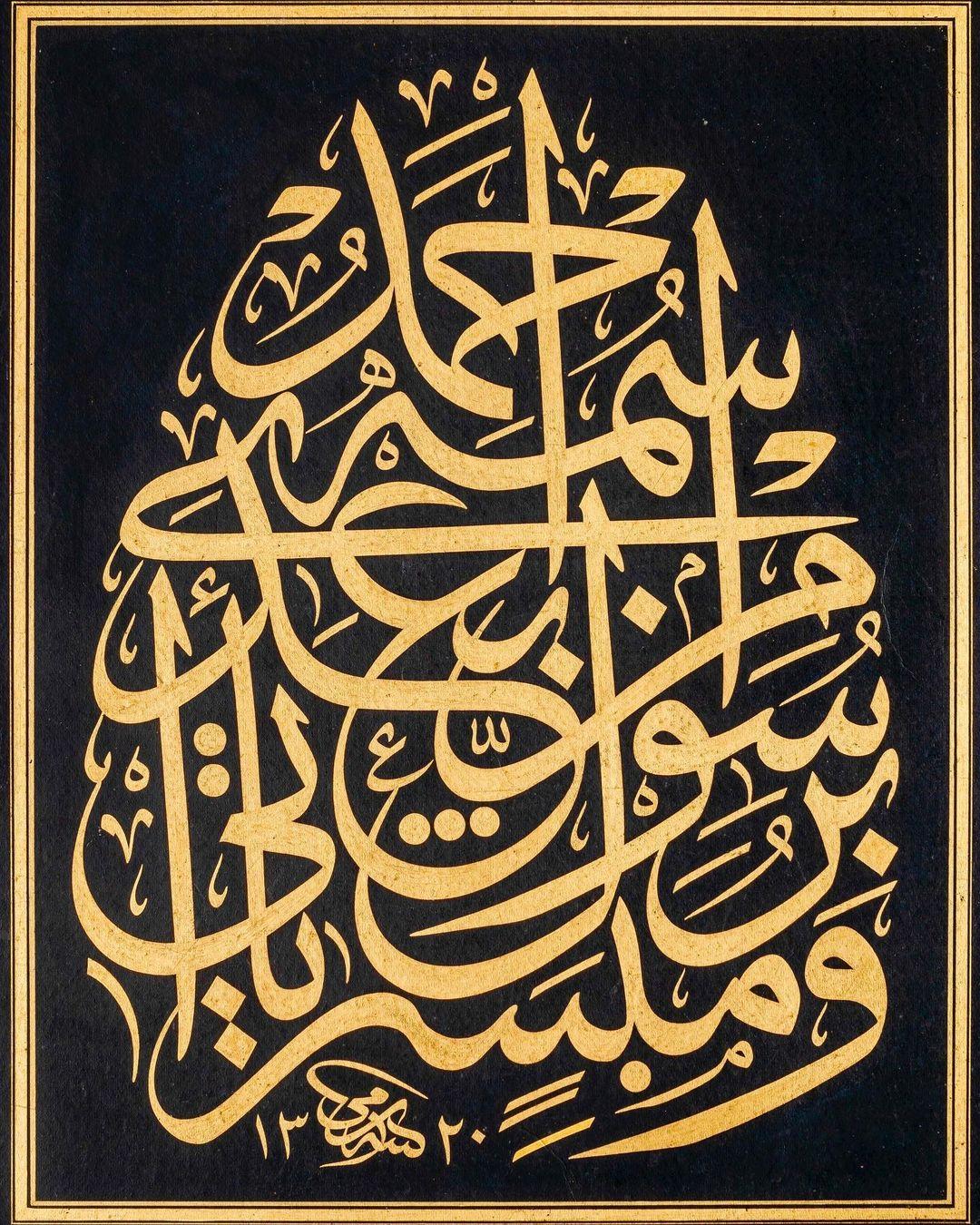 Donwload Photo Kaligrafi Sami Efendi'nin 1320 / 1902 tarihli celî sülüs istifi. Saff Suresi 6. Ayet. Hat …- Mhmd Ozcay