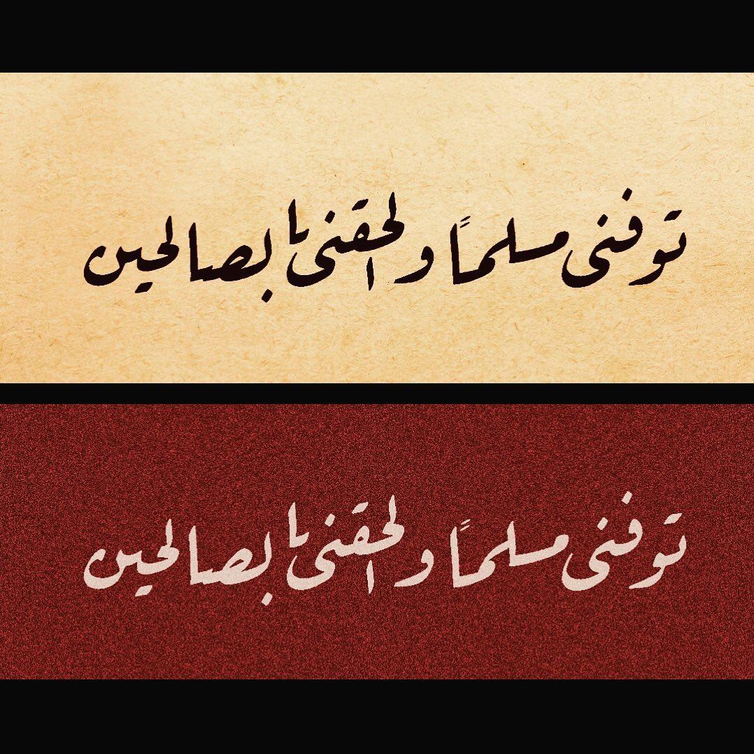 Donwload Photo Yusuf 101 سورة يوسف #arabiccalligraphy #islamiccalligraphy #tezhip #hüsnühat #...- hattat_aa 1
