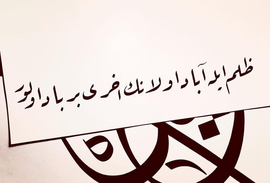 Donwload Photo Zulm ile abad olanın ahiri berbat olur. #arabiccalligraphy #islamiccalligraphy #…- hattat_aa
