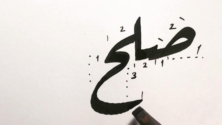 Donwload Photo #sulh #peace #صلح #hüsnihat #kaligrafi #فن #فنون #خط #خطاط #الخط #الفنون #الخطا...- hattat_aa 1