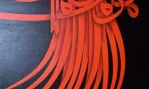 Download  مختارات من أعمال الأستاذ علي شيرازي Ali Shirazi 27