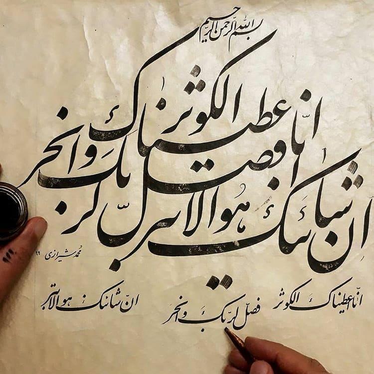 Download Gambar Kaligrafi خط استاد محمد شیرازی فروشگاه لوازم هنری نی نگار Www.neynegar.com…- Ahmadmalekian