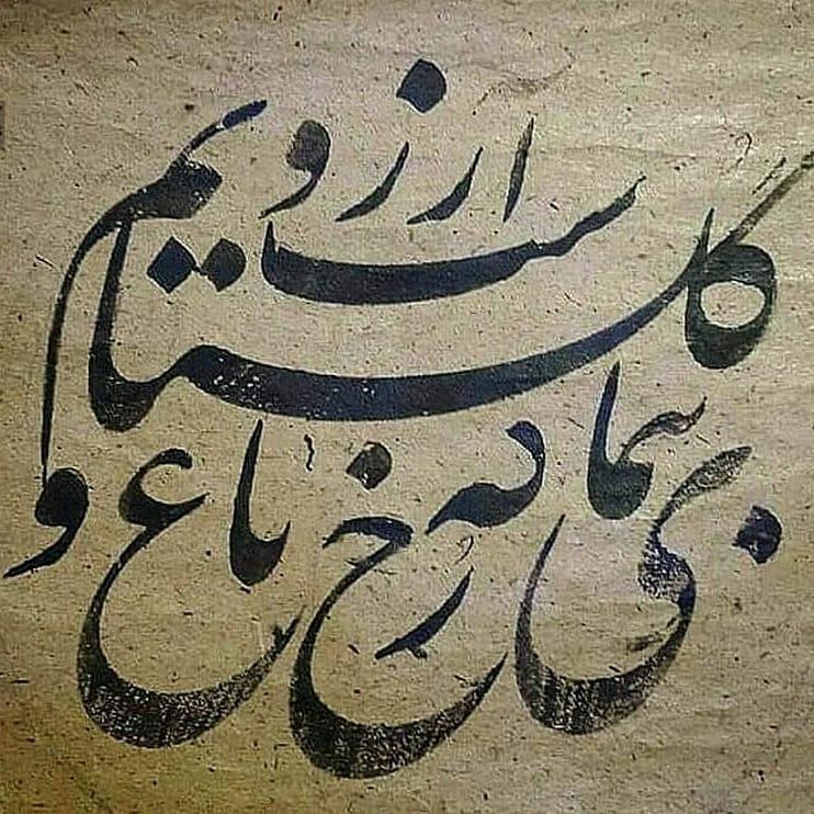 Download Gambar Kaligrafi سفارش در سایت واتساپ 09127066839 آموزش مجازی و حضوری نستعلیق…- Ahmadmalekian
