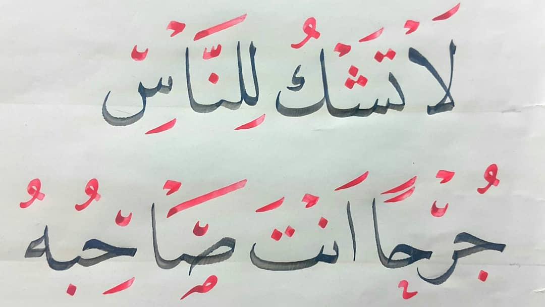 Download Gambar Naskhi Ehab Ibrahim Gaya Turky تقريبا بدون ترتيش مش ناقصة جروح مشق 1.4 ملم…