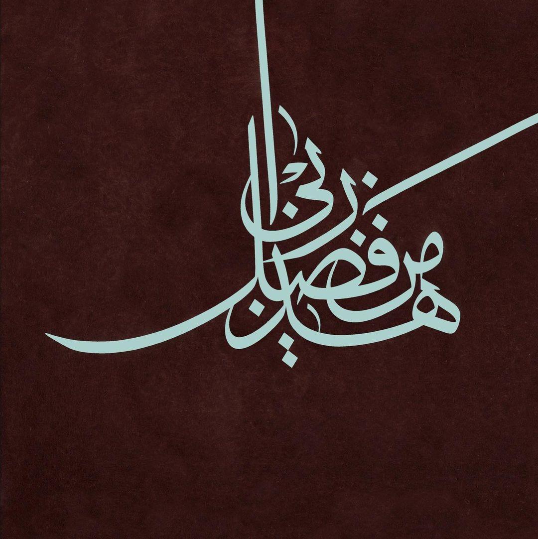 Download Kaligrafi Karya Kaligrafer Kristen #من التراكيب القديمة Geometry #tashkeel #proverb  #socrates #hattat #arabic #art…-Wissam