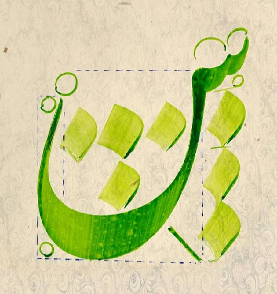 Download  Keindahan khat ta'liq ada pada ciri khas huruf-huruf dibawah ini.... 5