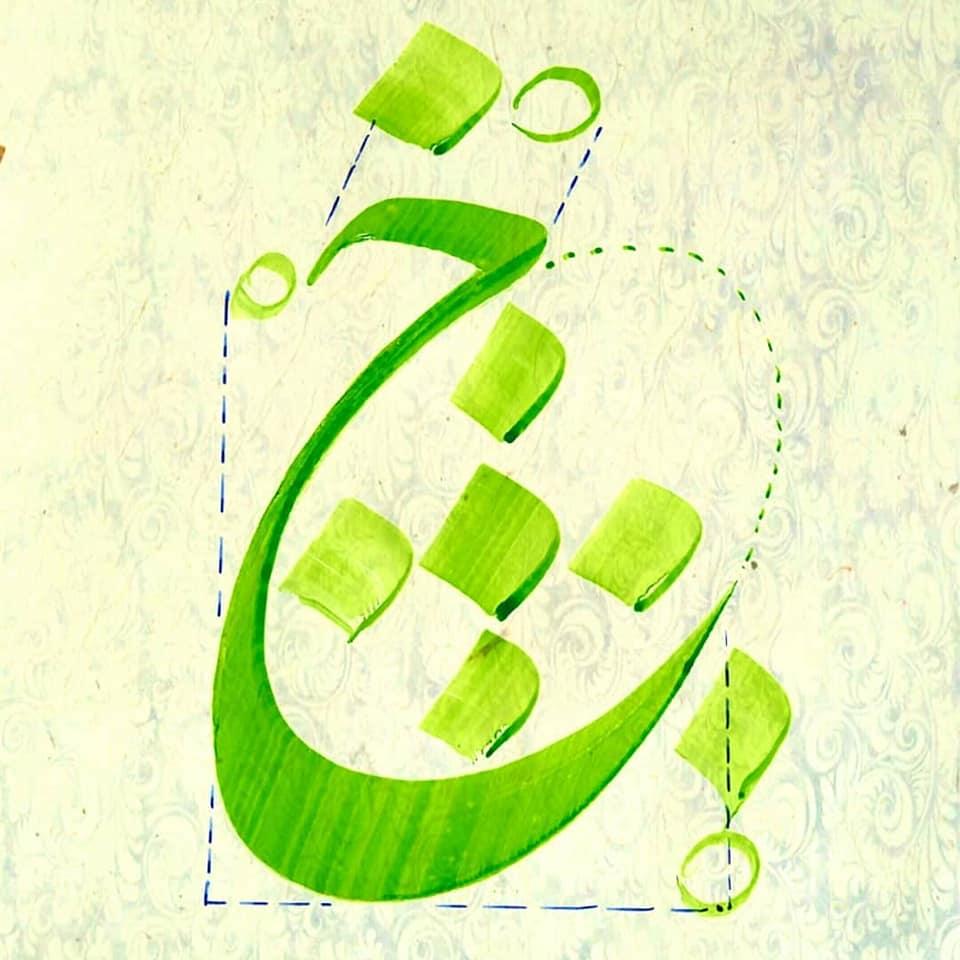 Download  Keindahan khat ta'liq ada pada ciri khas huruf-huruf dibawah ini.... 1