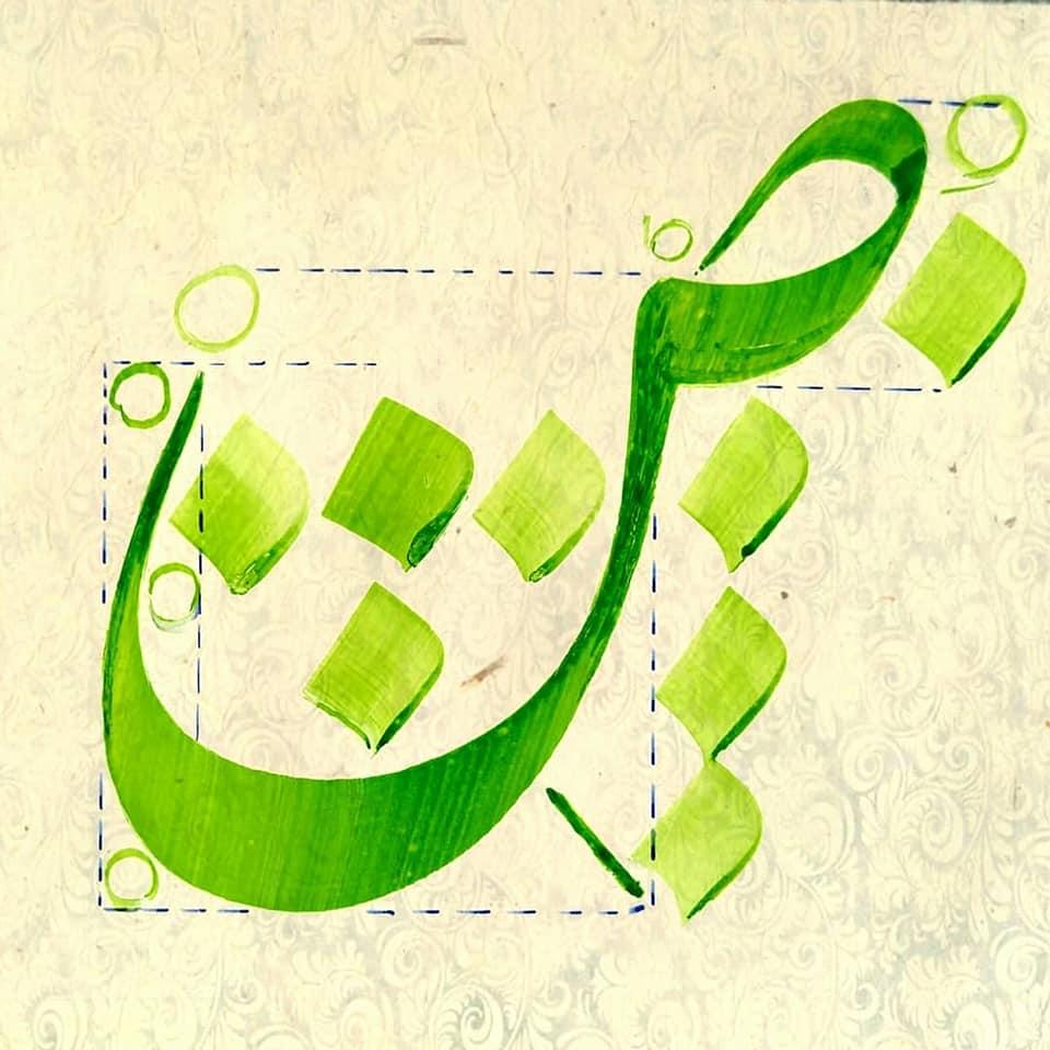 Download  Keindahan khat ta'liq ada pada ciri khas huruf-huruf dibawah ini.... 3