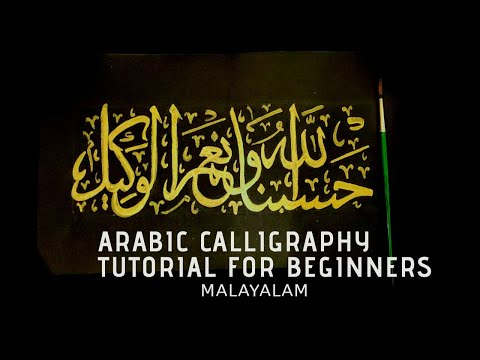 Download Video Arabic calligraphy tutorial for beginners in malayalam | black and gold background for calligraphy
