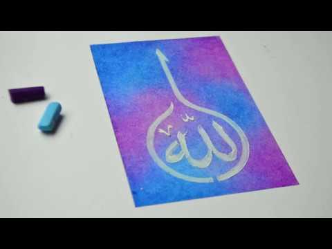 Download Video Create easy Arabic Calligraphy Art – Allah – الله