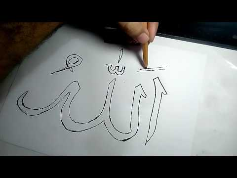 Download Video Draw easy Arabic calligraphy art – Allah – الله