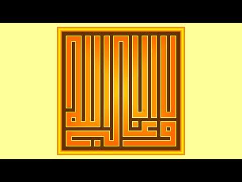 Download Video Kufi design | kufic calligraphy | Corel DRAW tutorials | 022