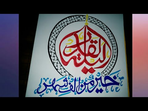 Download Video Laylat al_Qadr | Arabic calligraphy with pencil | Easy for beginners | Bismillah Art