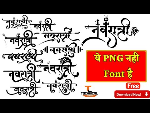 Download Video Navratri Calligraphy Font Download, Hindi Calligraphy font download| Pixellab me font Kaise Add Kare