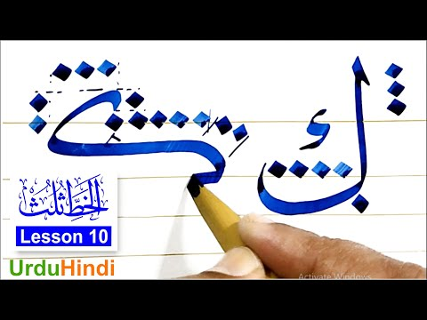 Download Video OPAL-Arabic calligraphy in Thuluth script خط ثلث – Lesson 11