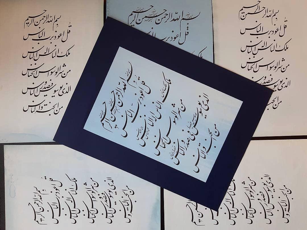 Farisi/Nasta'liq khatestan  ﷽ سوره مبارکه ناس، کار سرکار خانم #الهام_صفایی . . #خطستان  @khatestan #خط_خودک… 399