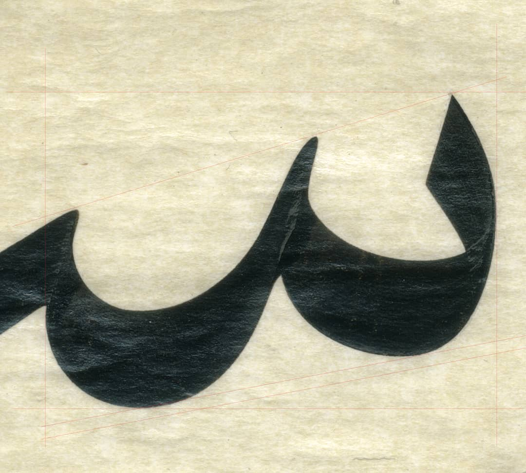 """Hattat Kasım Kara قاسم قاره  … """"sin, şın""""… #hatsanatı #hattat #islamicart #kasımkara #sanat #art #tezhip … 754"""
