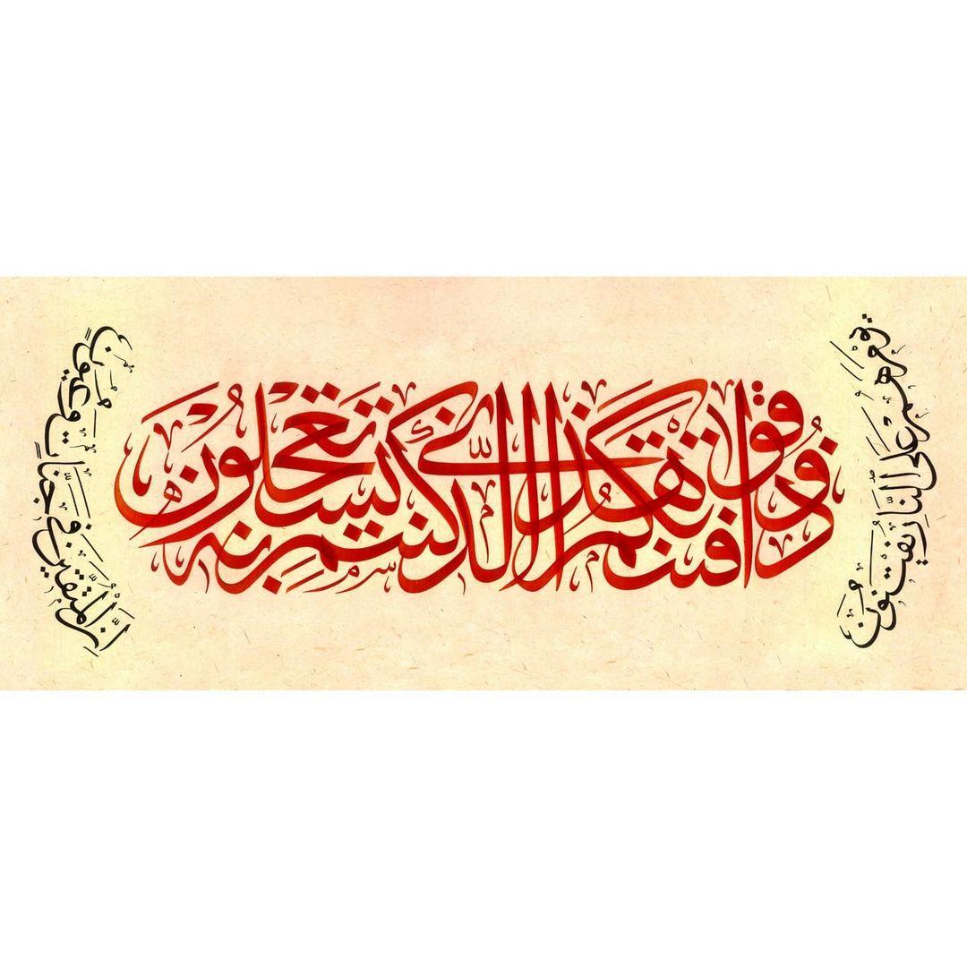 Karya Kaligrafi 2020...- Huda Purnawadi -  karya kaligrafi kompetisi Waraq Muqohhar 1