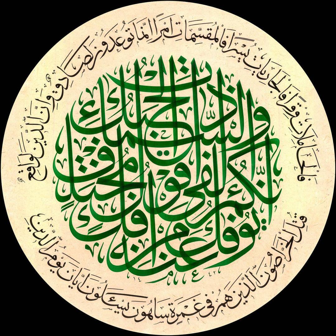 Karya Kaligrafi Konya 2020…- Huda Purnawadi –  karya kaligrafi kompetisi Waraq Muqohhar