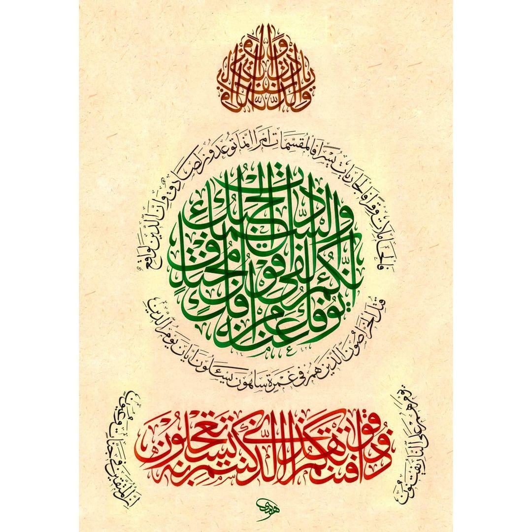 Karya Kaligrafi Konya turki 2020…- Huda Purnawadi –  karya kaligrafi kompetisi Waraq Muqohhar