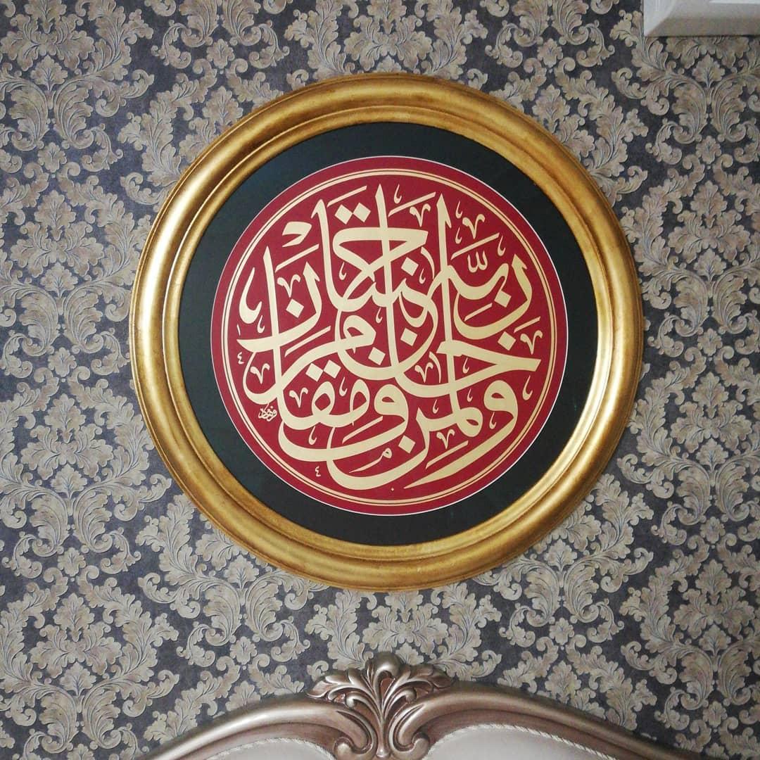 Karya Kaligrafi Velimen hâfe makâme rabbihi cennetaan. Rabbinin makamından korkan kişiye iki cen…- Ferhat Kurlu