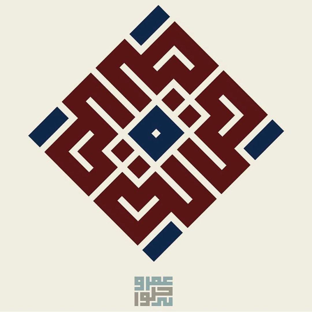 Khat Diwani Ajhalawani/Amr إنّ الّذيملأ اللغاتمحاسنًا جعلَ الجمالَ وسرّه فيالضّاد #اليوم_العالمي_للغة… 36