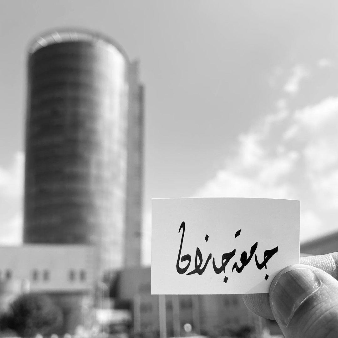 Khat Diwani Ajhalawani/Amr شكراً جامعة جازان  وداعاً… 91