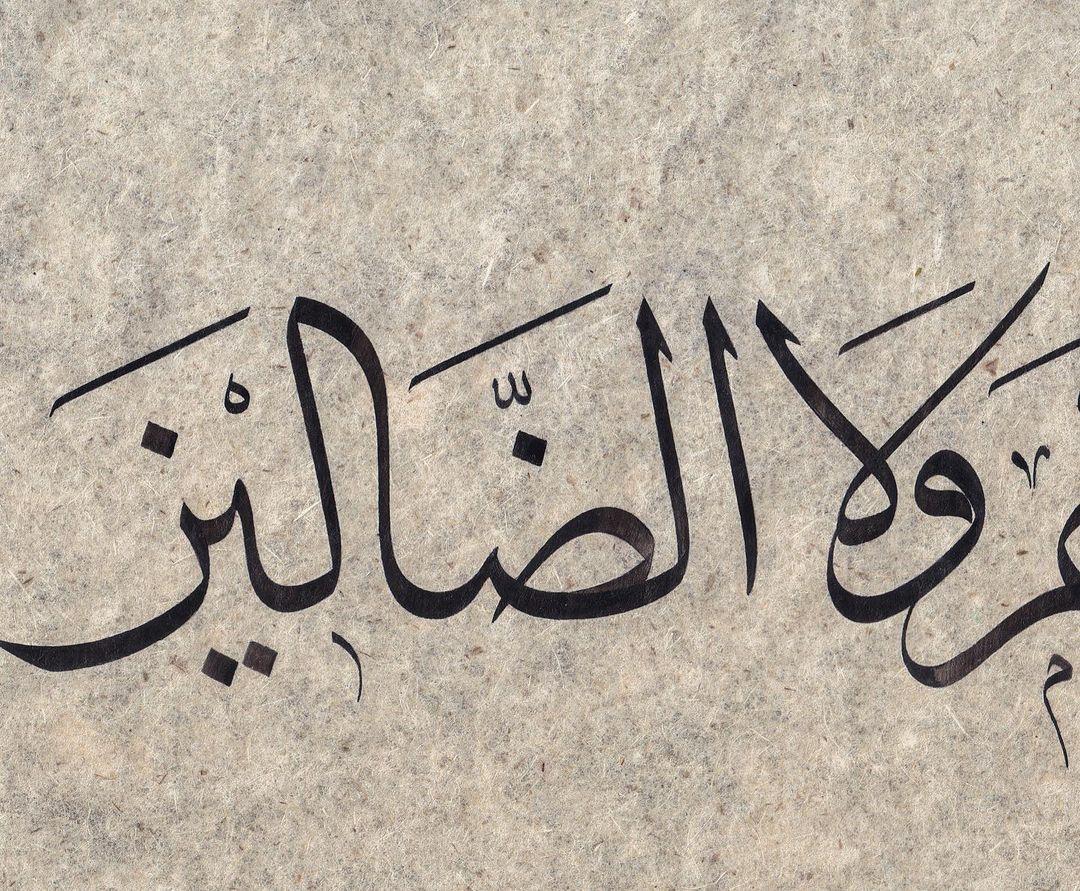 Thuluth Arabic Calligraphy Omeryildizbursa #sülüs #sulus #sülüsyazı #hatsanatı #islamicart #art… 445