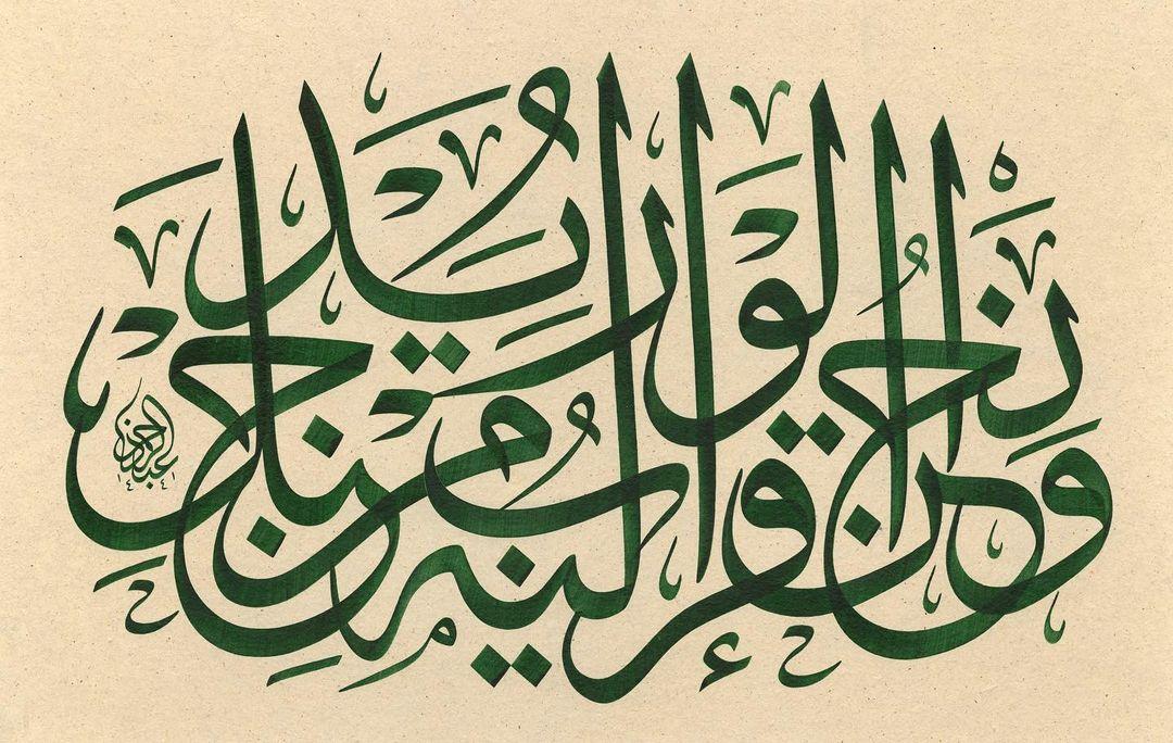 Work Calligraphy وَنَحْنُ أَقْرَبُ إِلَيْهِ مِنْ حَبْلِ الْوَرِيدِ. Biz ona şah damarından dah…- Abdurrahman Depeler