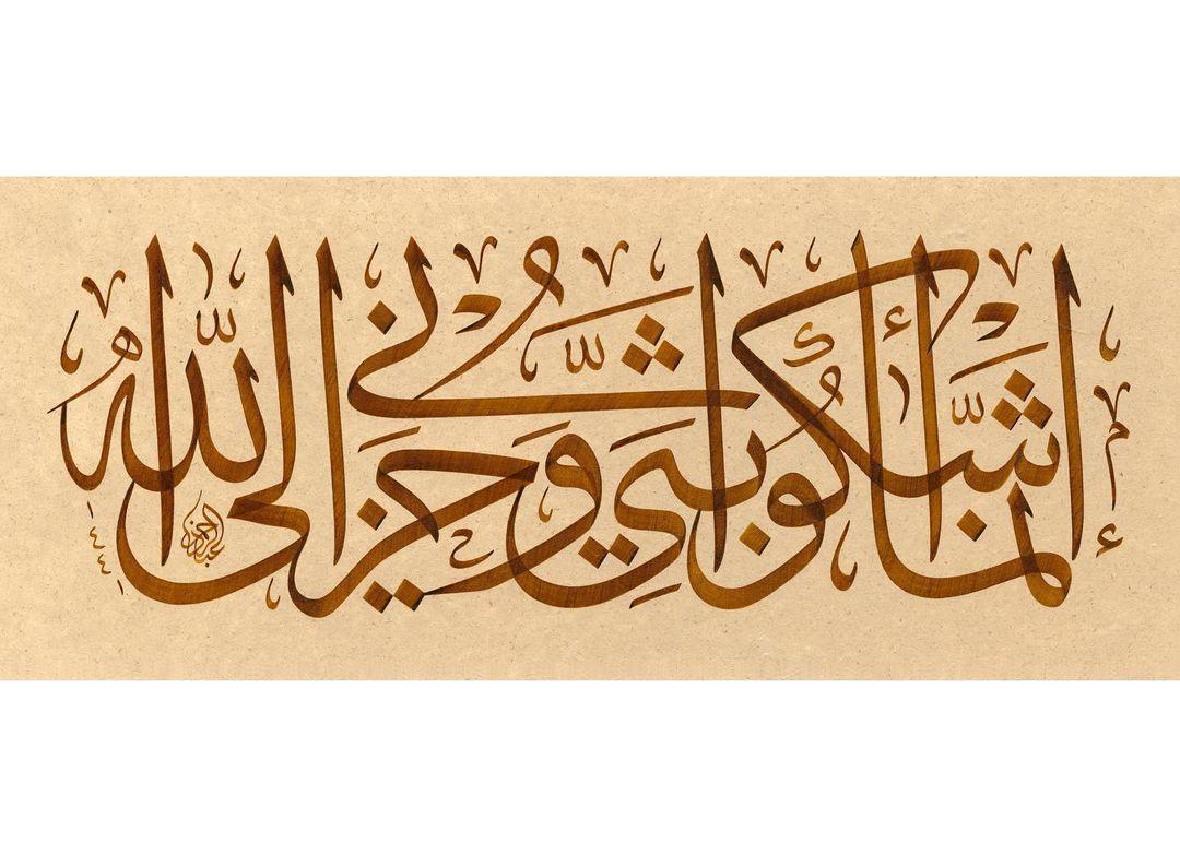 Work Calligraphy إِنَّمَآ أَشْكُوا۟ بَثِّى وَحُزْنِىٓ إِلَى ٱللَّهِ Ben tasa ve üzüntümu…- Abdurrahman Depeler