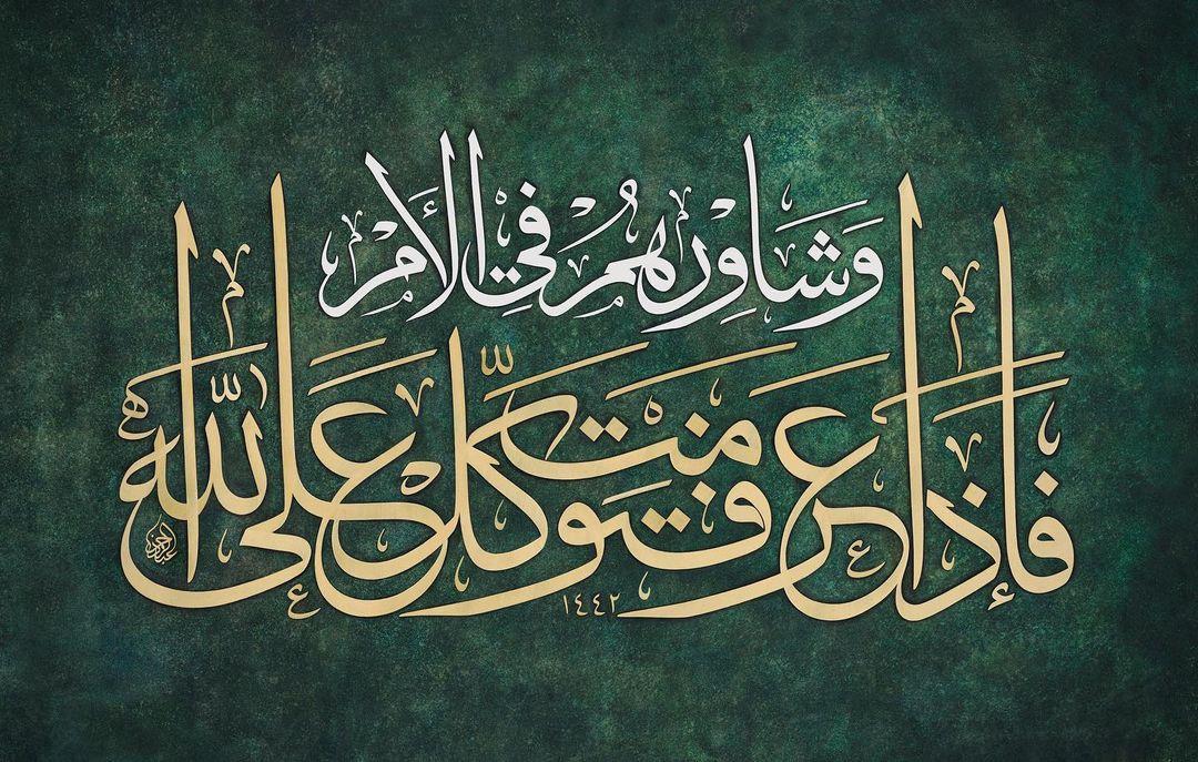 Work Calligraphy وَشَاوِرْهُمْ فِي الْاَمْرِۚ فَاِذَا عَزَمْتَ فَتَوَكَّلْ عَلَى اللّٰهِۜ İş ha…- Abdurrahman Depeler