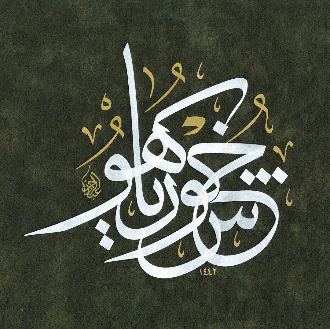 Work Calligraphy Hoş Gör Yahu  خوش گور يا هو  #جمعة_مباركة  #hayırlıcumalar...- Abdurrahman Depeler 1