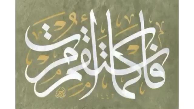 Work Calligraphy Thanks to @wissamsaqaf...- Abdurrahman Depeler 1