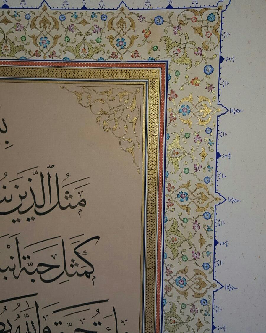 Works Calligraphy Haythamsalmo تذهيب جديد (من سورة البقره) (Yeni tezhip bakara suresinďen)… 114